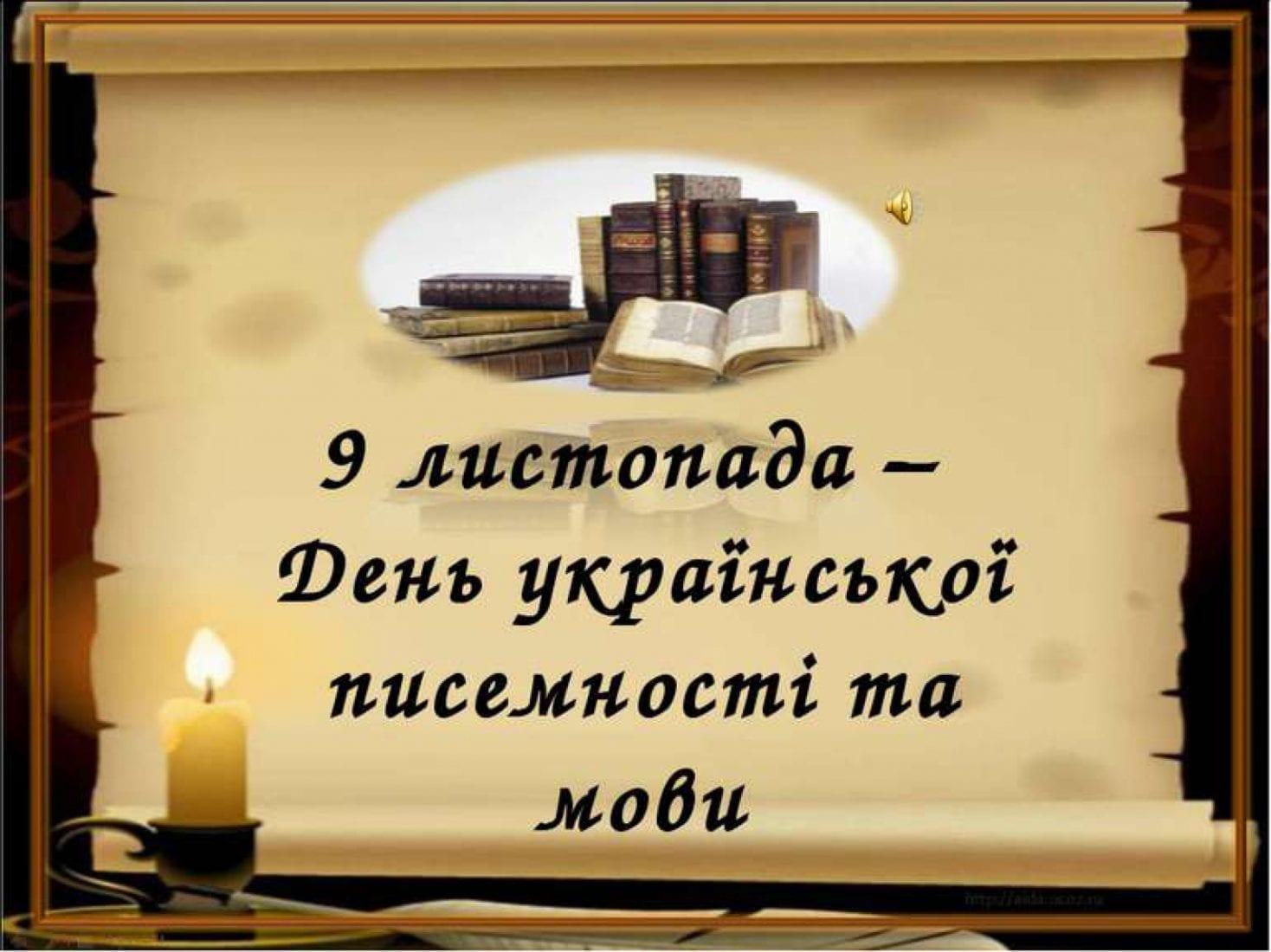 День украинской письменности и языка картинки, днем рождения