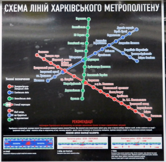 Харьковский метрополитен