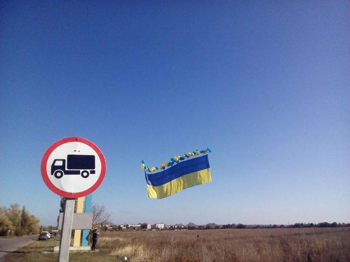 флаг украины донецк