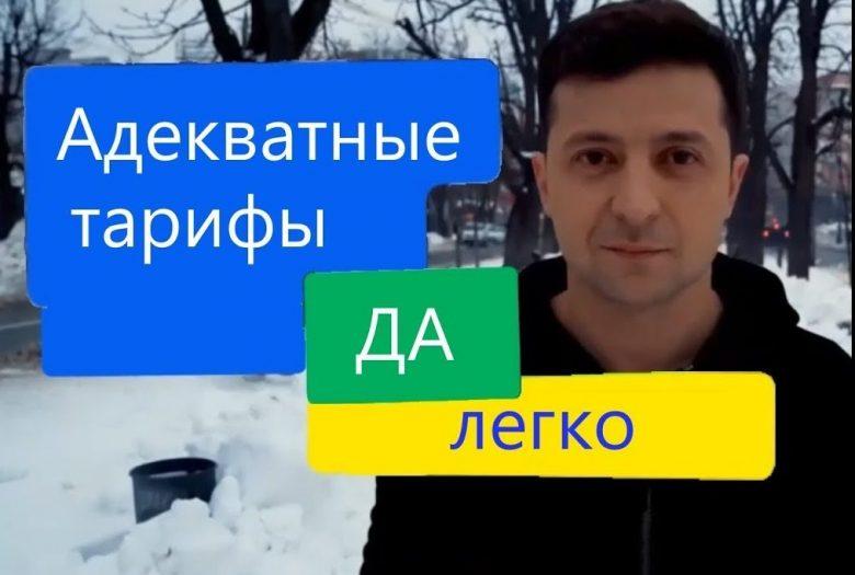 Зеленский изыскал реальную возможность понизить тарифы уже сегодня: хроники  научного открытия   Новини України - #Букви