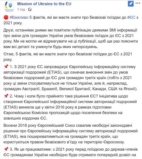 7 евро за безвиз: украинцам разъяснили новые правила въезда в ЕС