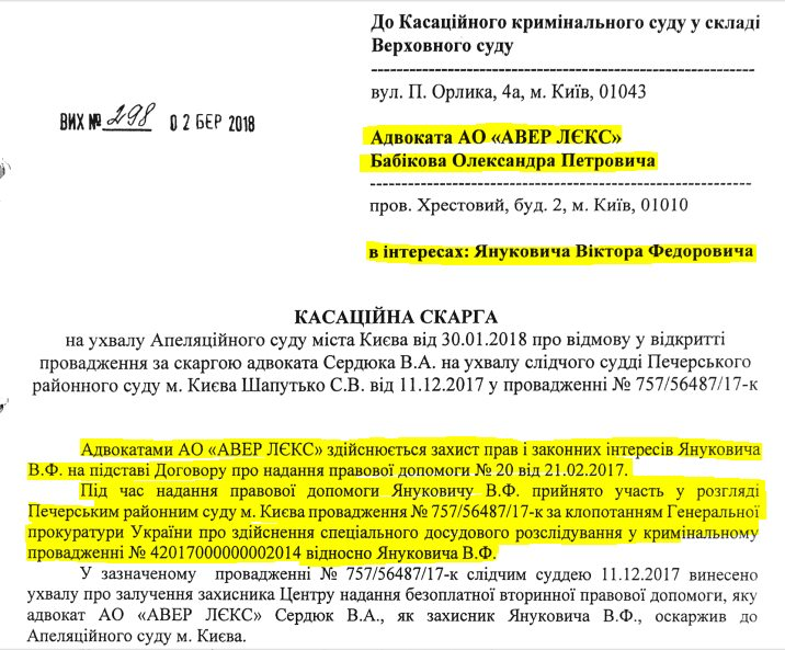 """""""Я не представляв інтереси Януковича, тим більше у справах Майдану"""", - перший заступник голови ДБР Бабіков - Цензор.НЕТ 491"""
