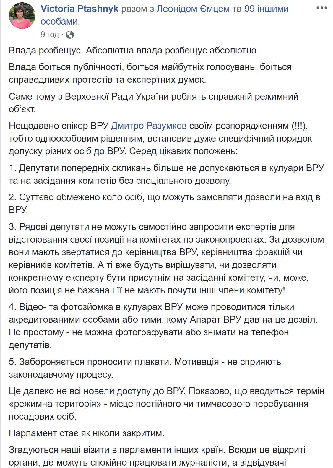 Разумков закрыл для экс-нардепов доступ в кулуары Рады