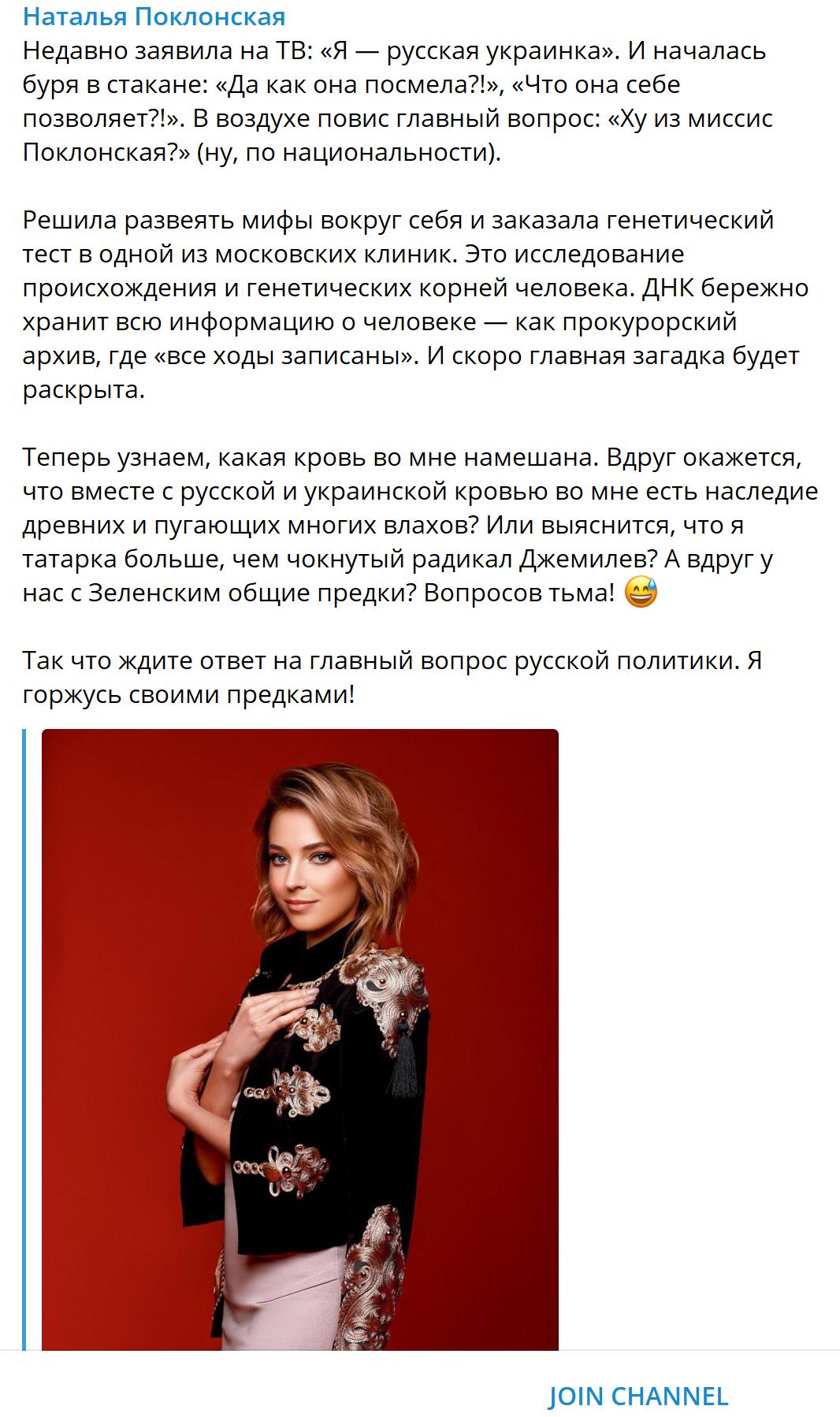 Скандальна Наталя Поклонська вирішила здати тест ДНК, щоб дізнатися чи не родичка вона Зеленському