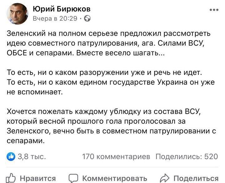 Бирюков_ублюдки