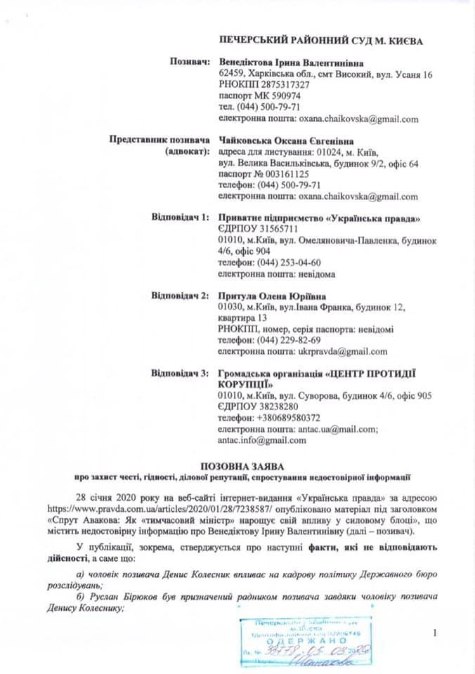 Рада призначила Венедіктову главою Офісу Генпрокурора - Цензор.НЕТ 5981