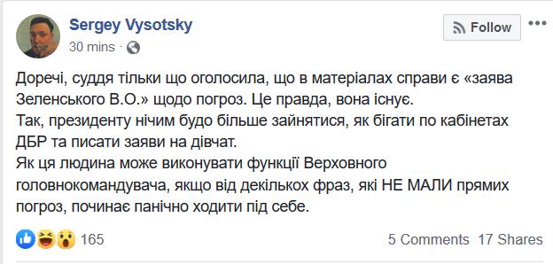 Зеленський писав заяву на Федину
