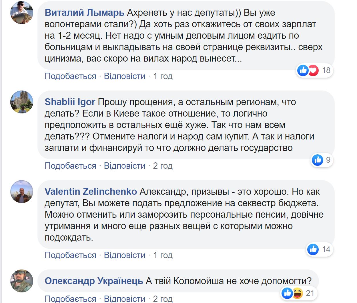 Власник 24-х квартир нардеп Дубінський просить гроші на допомогу двом лікарням. Фото