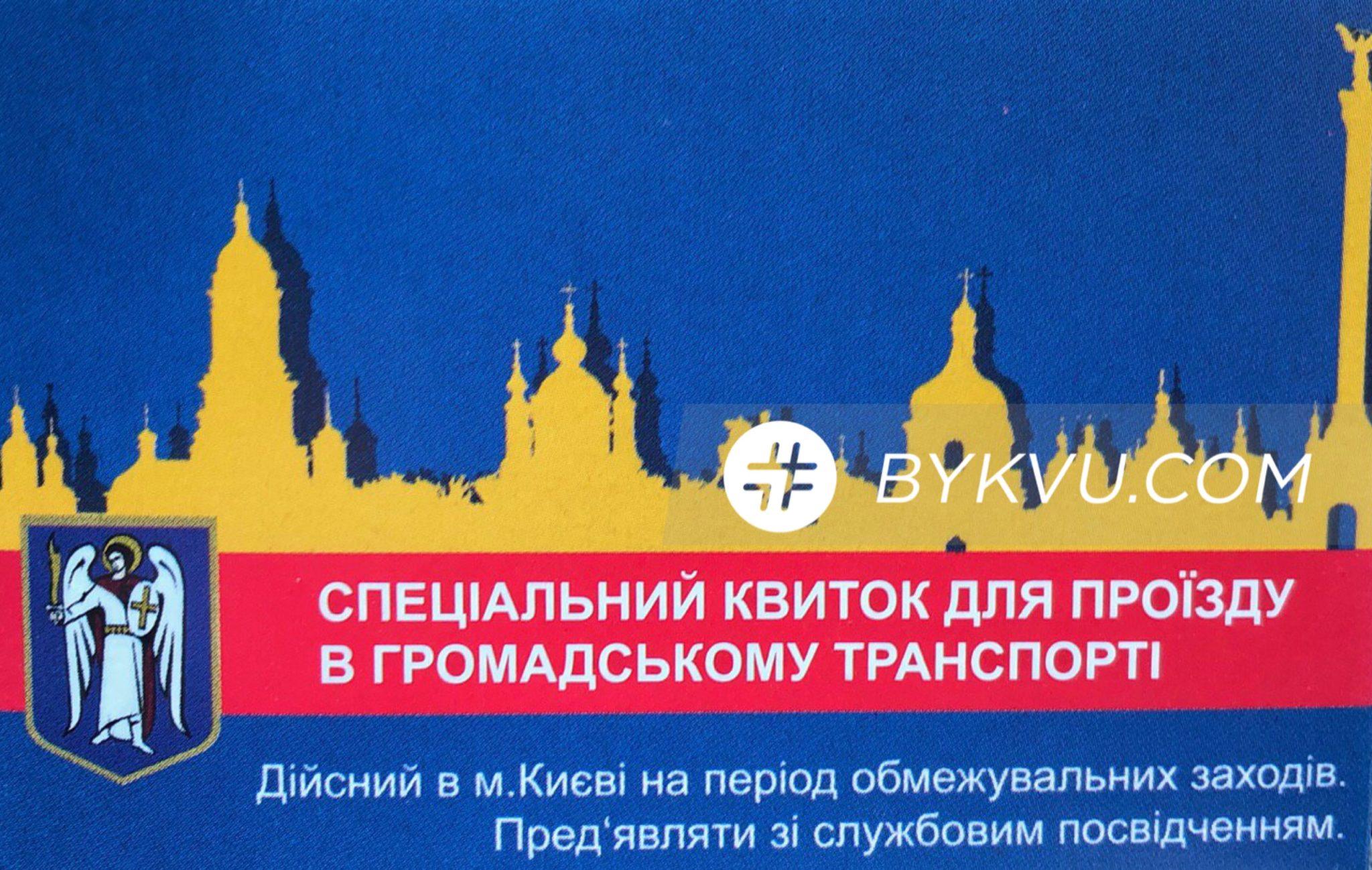 киев_общественный транспорт_спецпропуск_карантин