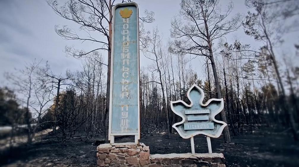 пожар_чернобыль
