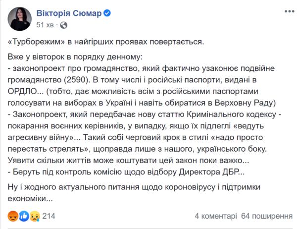 «Слуги народа» хотят узаконить двойное гражданство ОРДЛО, – нардеп, фото-1