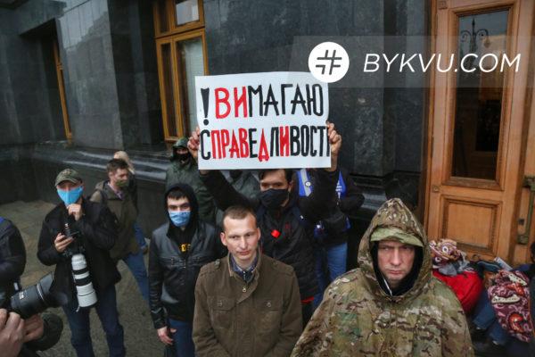 Акция протеста под ОП дело Шеремета