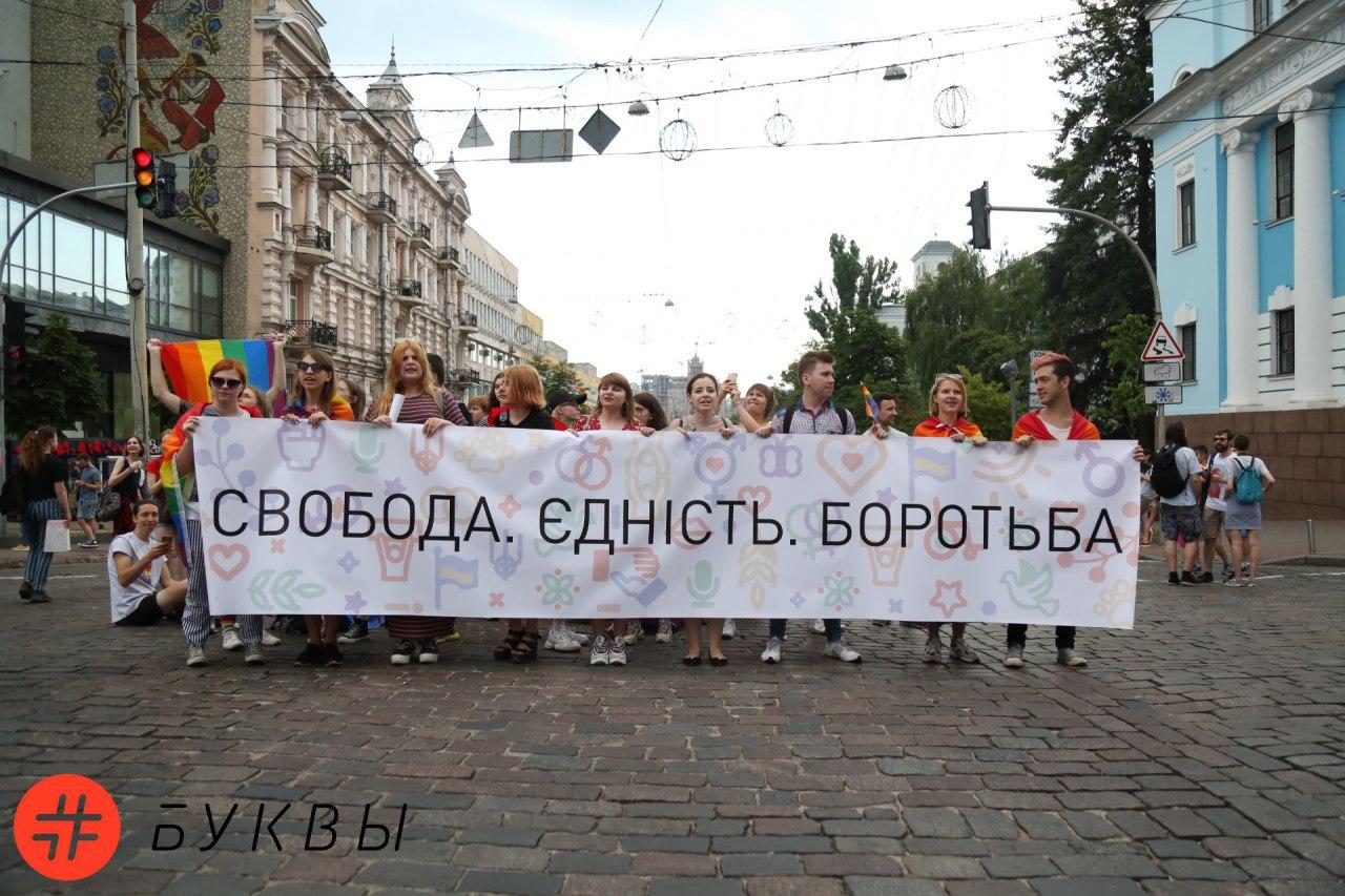 Киев_прайд_2019