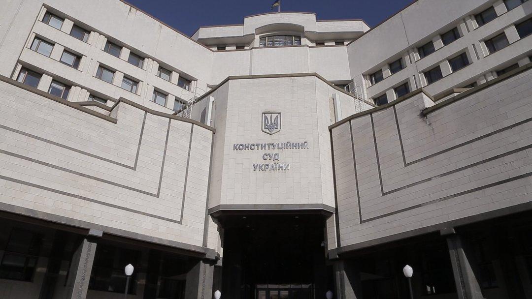 Конституційний_суд_України