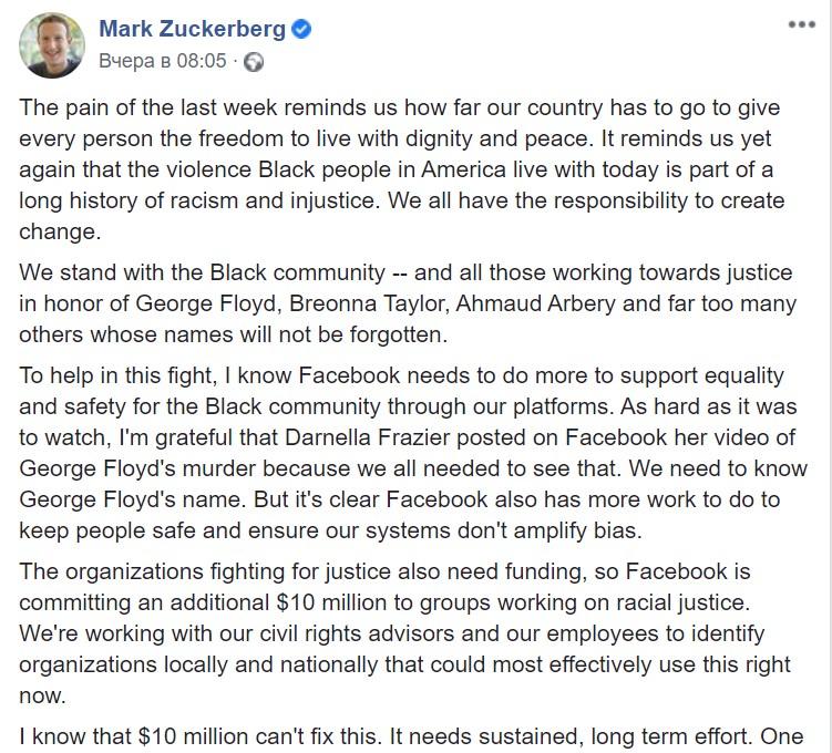 Facebook пожертвует $10 млн на борьбу с расизмом