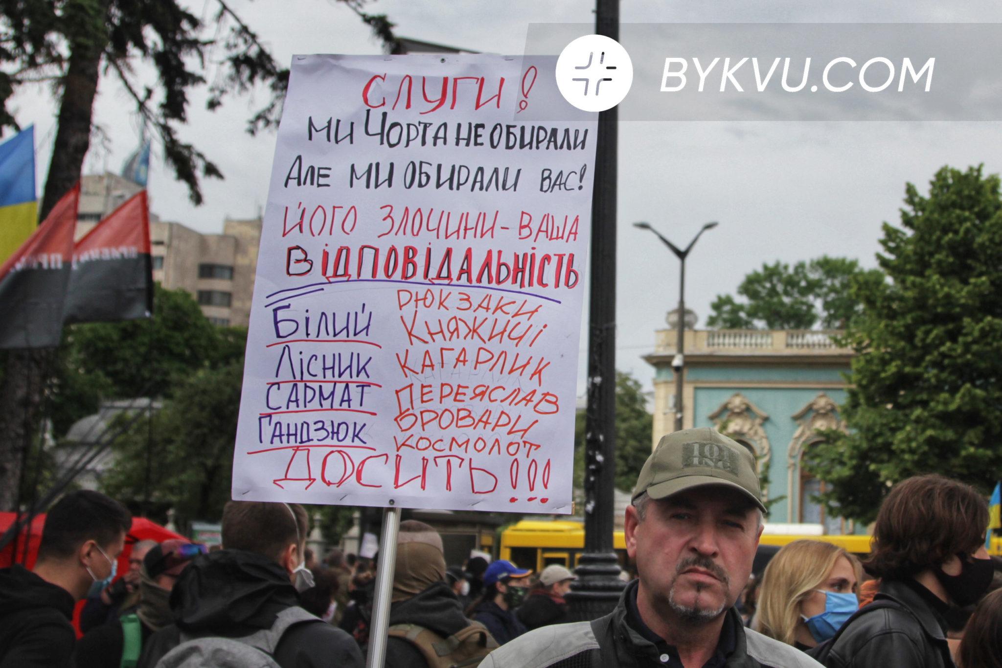 Акция протеста за отставку Арсена Авакова
