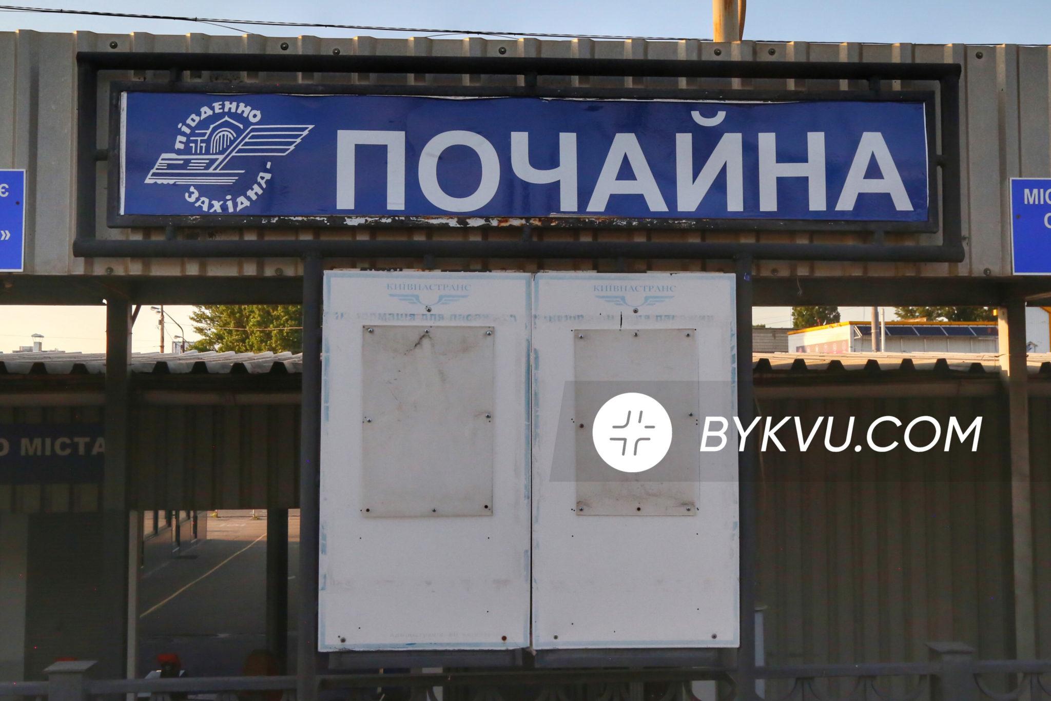 электричка_Киев станция_почайная