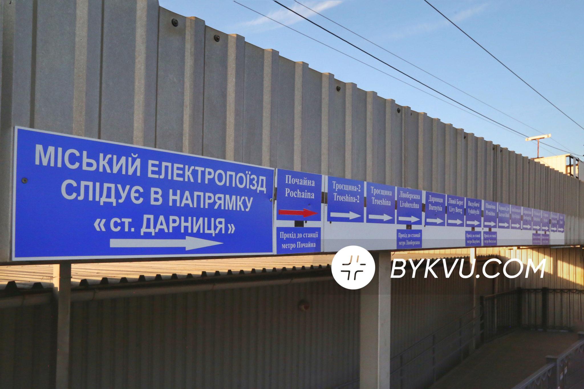 электричка_Киев