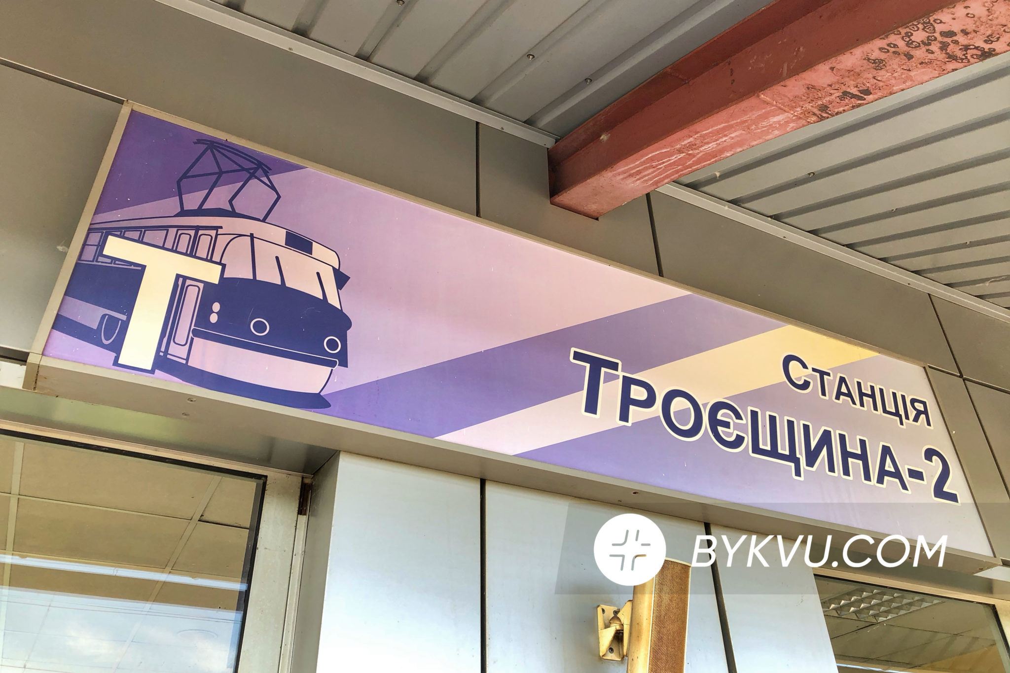 электричка_Киев станция_троещина