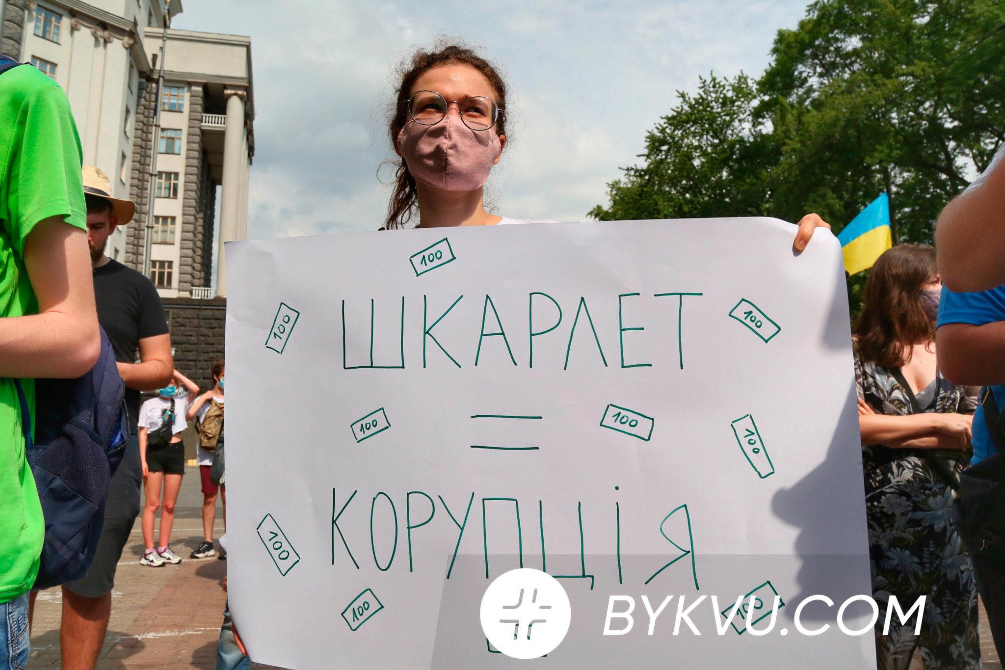 Київ_мітинг_Шкарлет