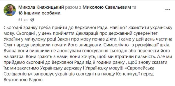Мітинг на захист української мови під ВР відбудеться