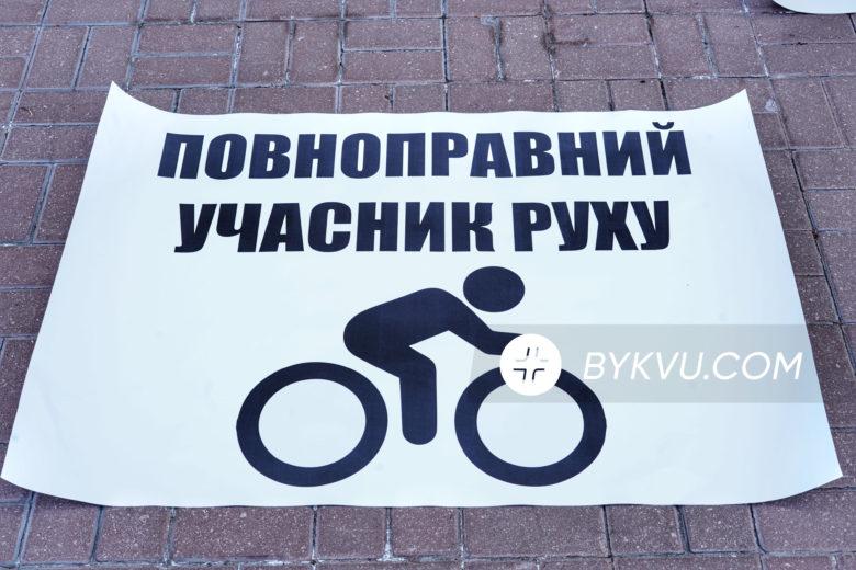 Акция велосипедистов под КГГА