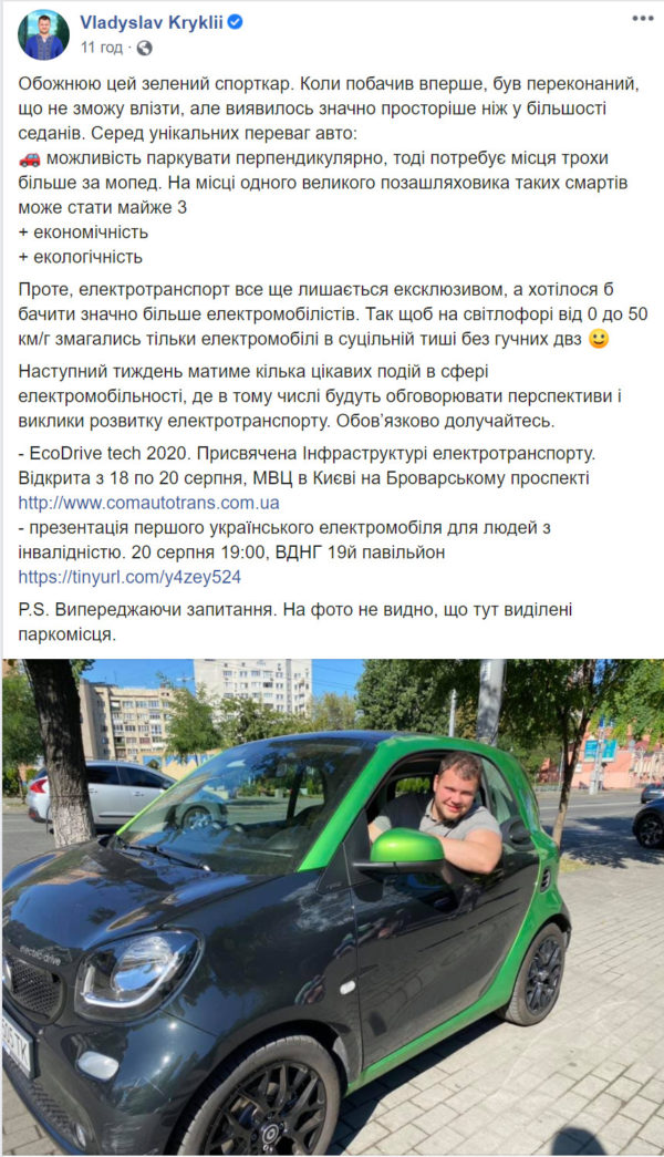 Министр Криклий показал свой «спорткар»