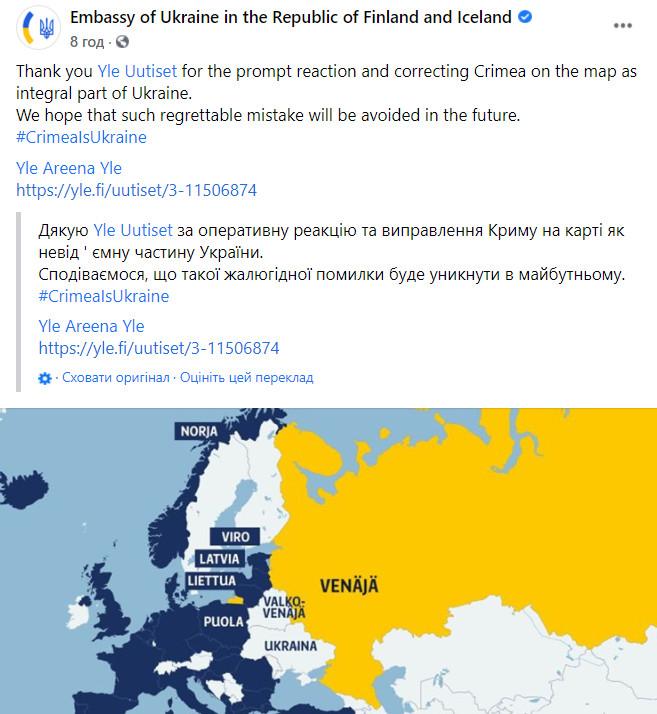 Финская ТРК исправила обозначения Крыма как русского накарте
