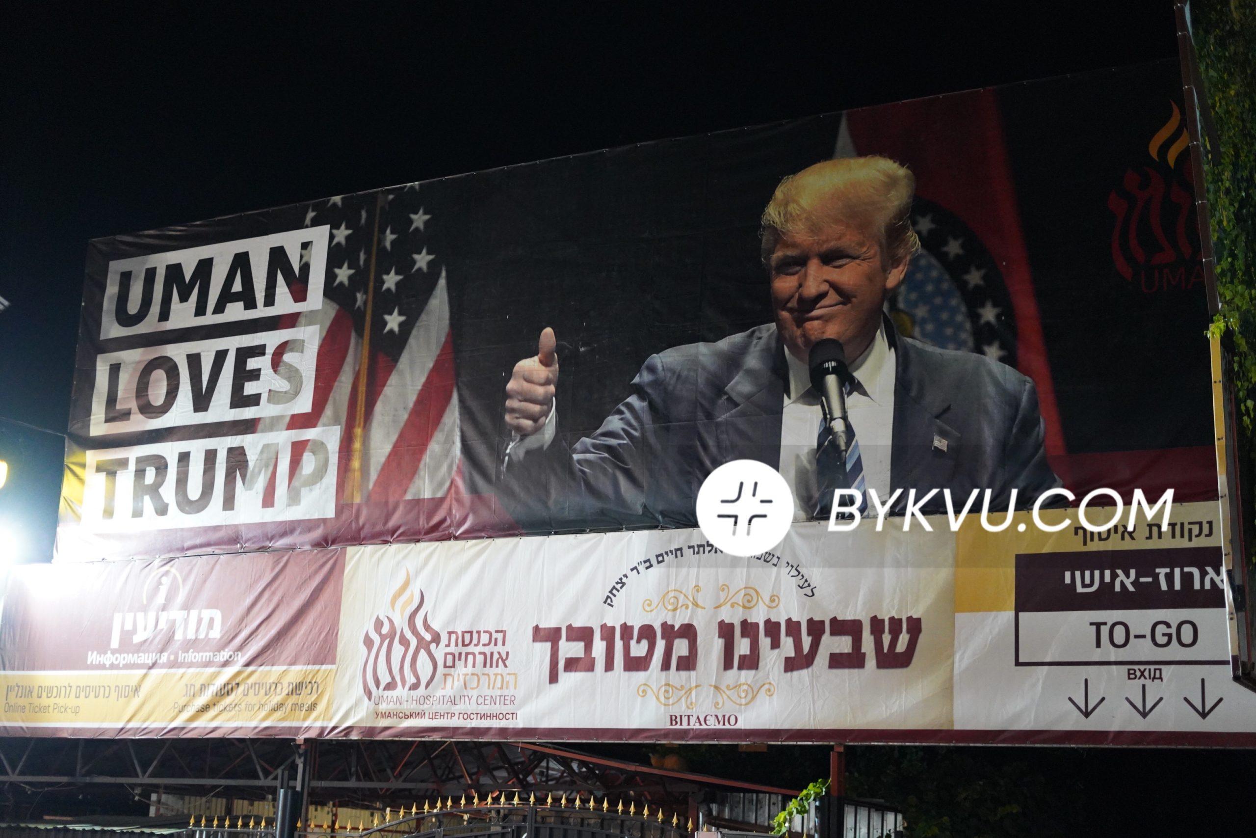 Банер із Трампом в Умані