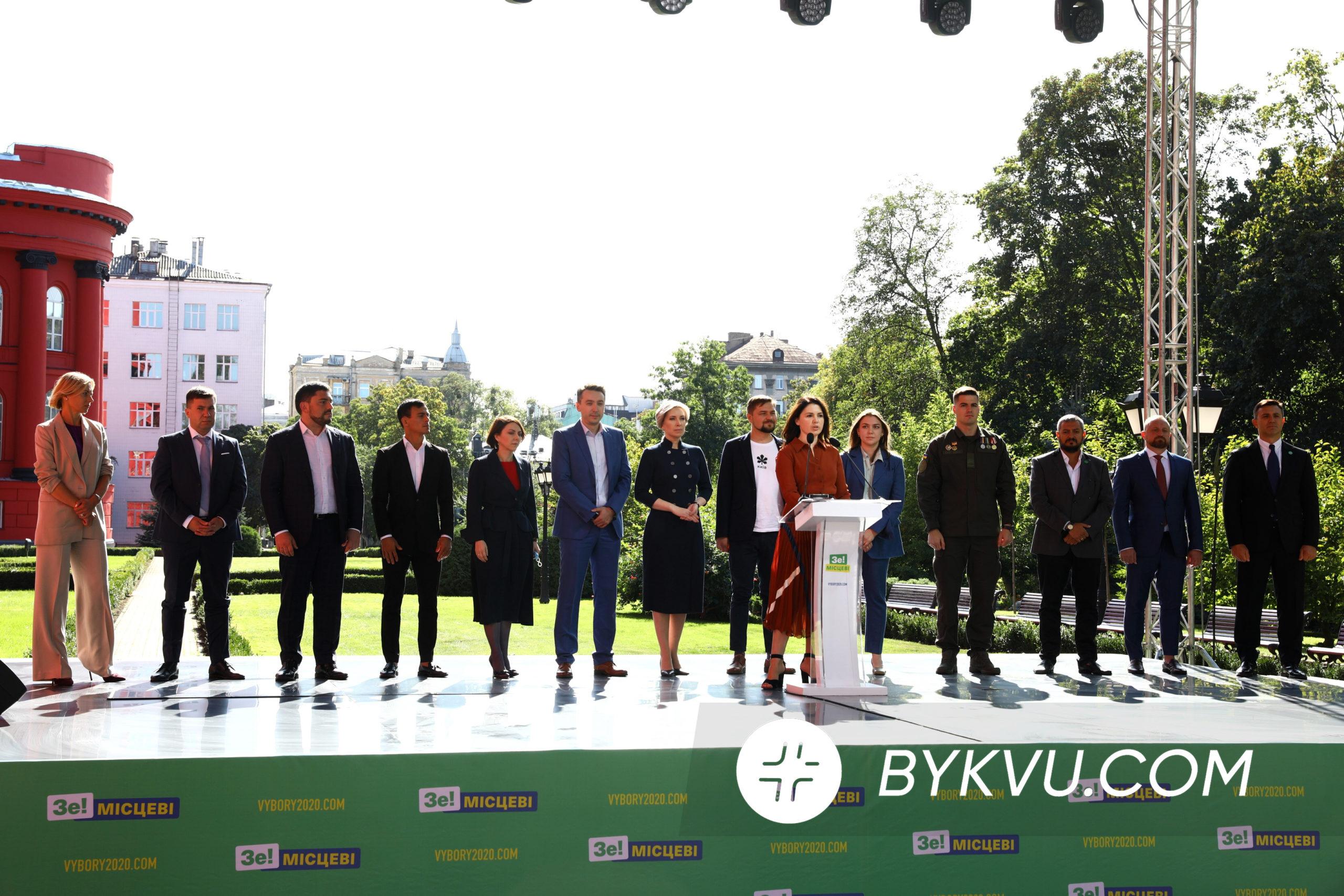 слуга народа_съезд в Киеве