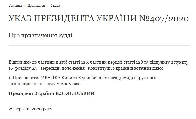 Зеленський призначив суддею ОАСК Кирила Гарника, який забороняв акції протесту та виступав на «Фабриці зірок»
