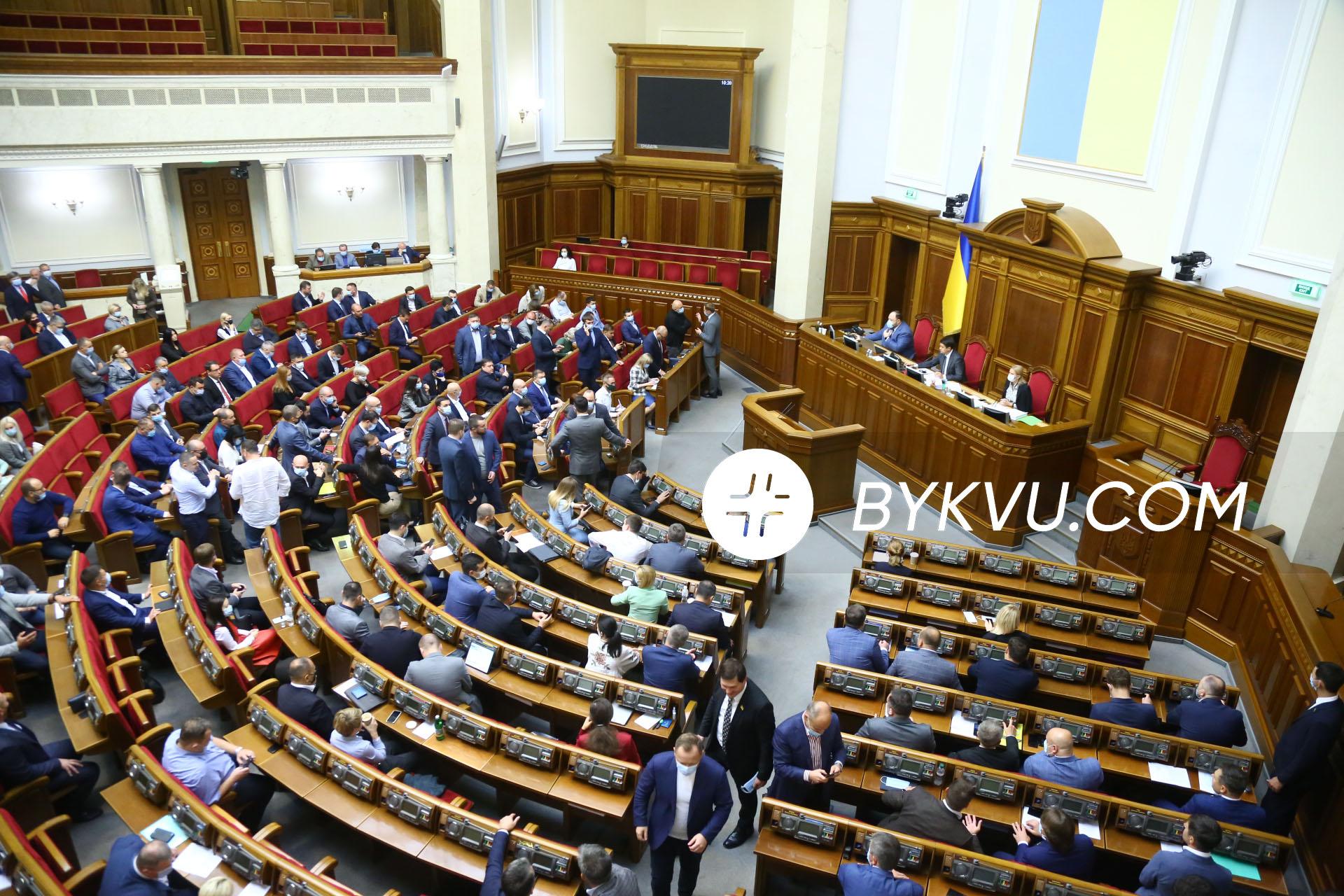Верховна Рада 29 вересня