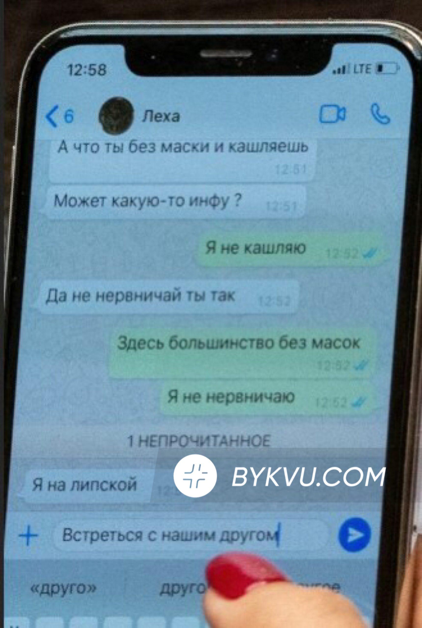 Переписка Скороход