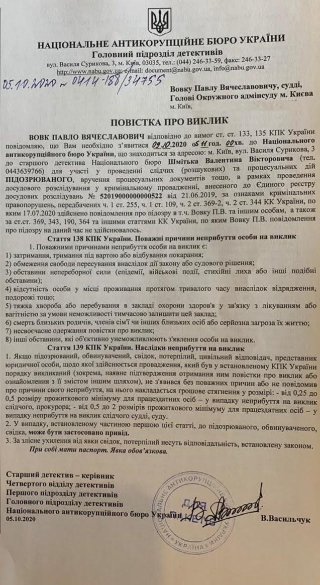 повістка_Вовку