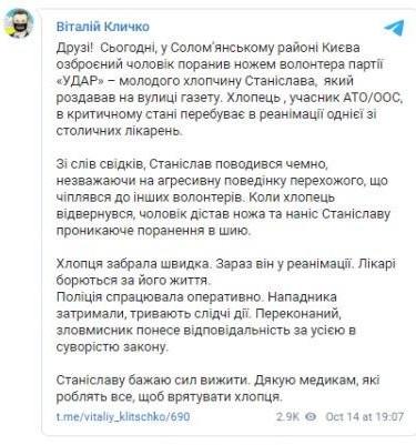 В Києві напали з ножем на агітатора партії «УДАР»: хлопець в реанімації