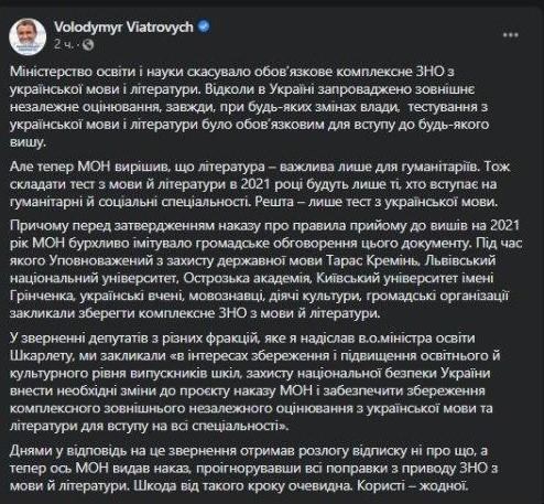 МОН скасувало обов'язкове комплексне ЗНО з української мови та літератури