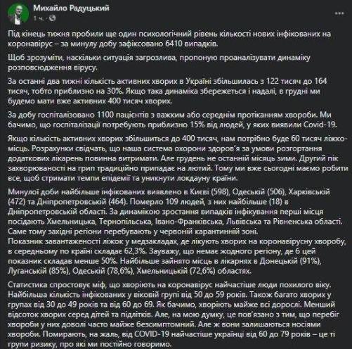 У грудні в Україні буде 400 тисяч хворих на коронавірус, - Радуцький