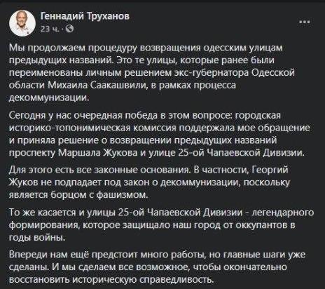 В Одесі проспект Небесної Сотні перейменують на честь маршала Жукова