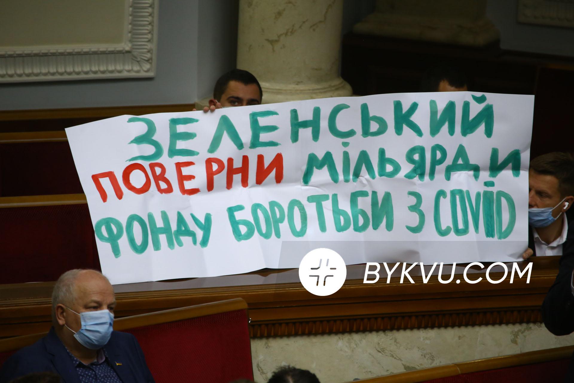 Володимир Зеленський у Верховній Раді