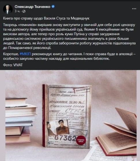 Мінкульт рекомендує книгу «Справа Василя Стуса» до прочитання, - Ткаченко