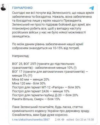 Армія забезпечена та боєздатна лише у мріях президента, - Гончаренко