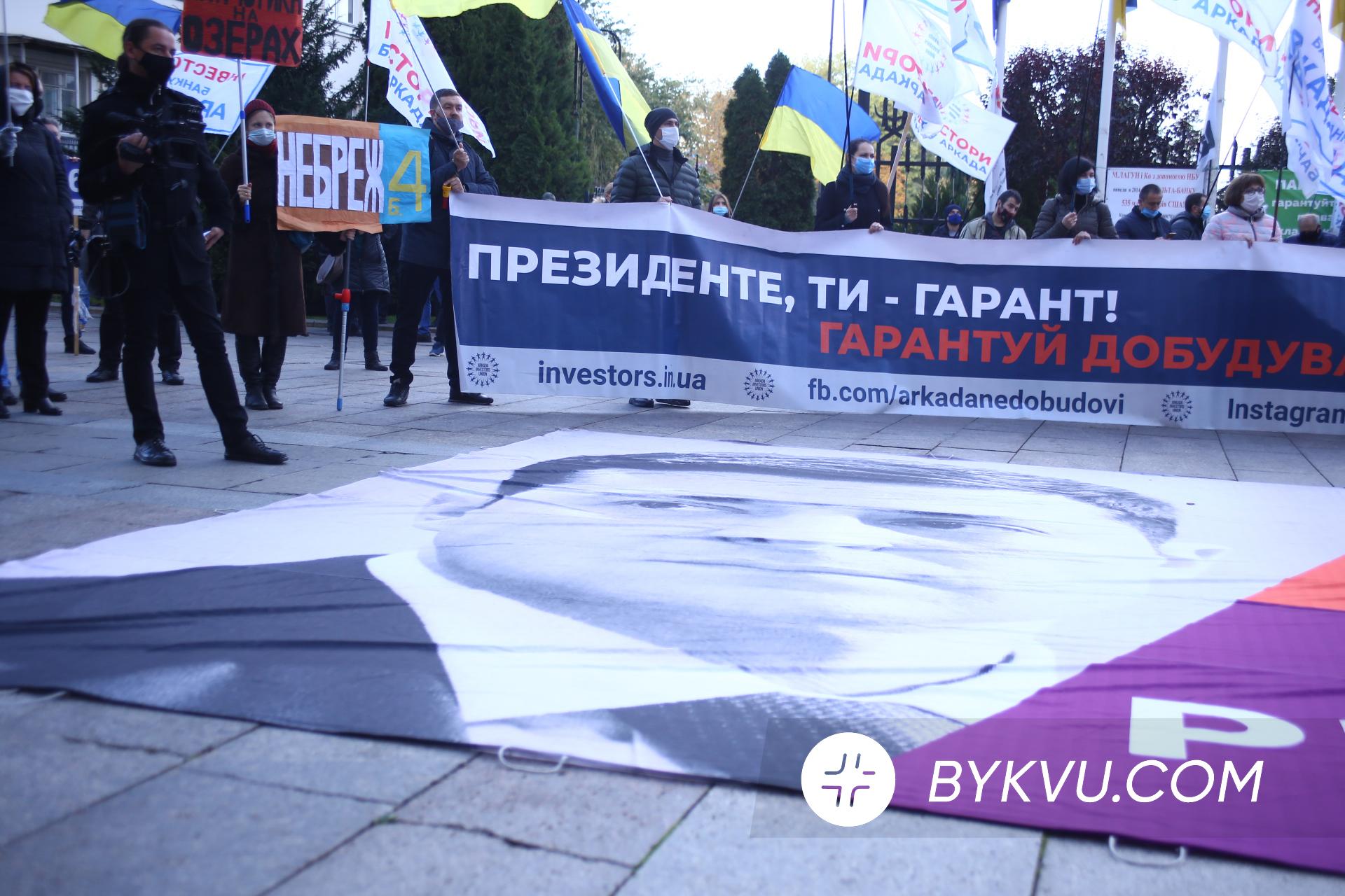 У Києві інвестори «Аркади» пікетували Офіс Зеленського
