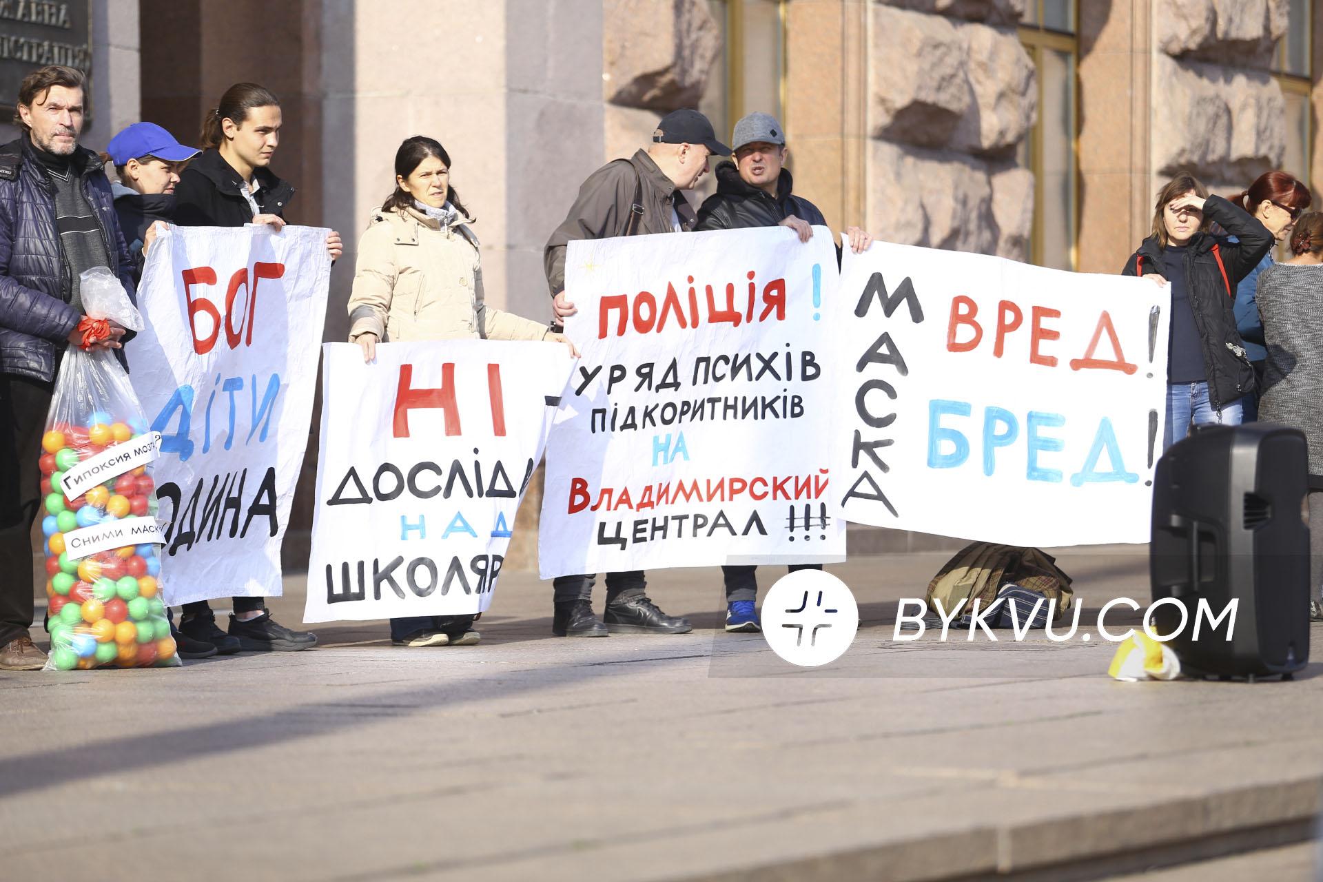 мітинг під КМДА_карантин