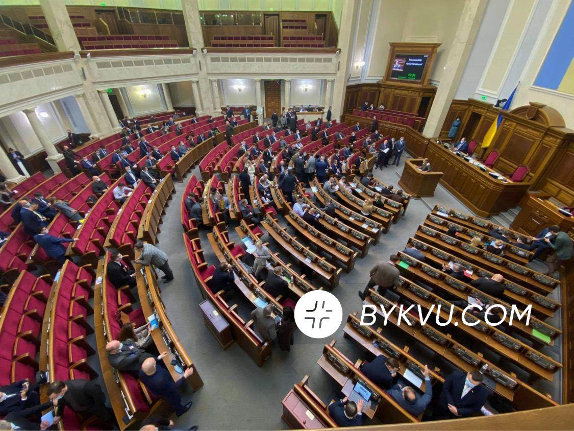 Верховна Рада 3 листопада