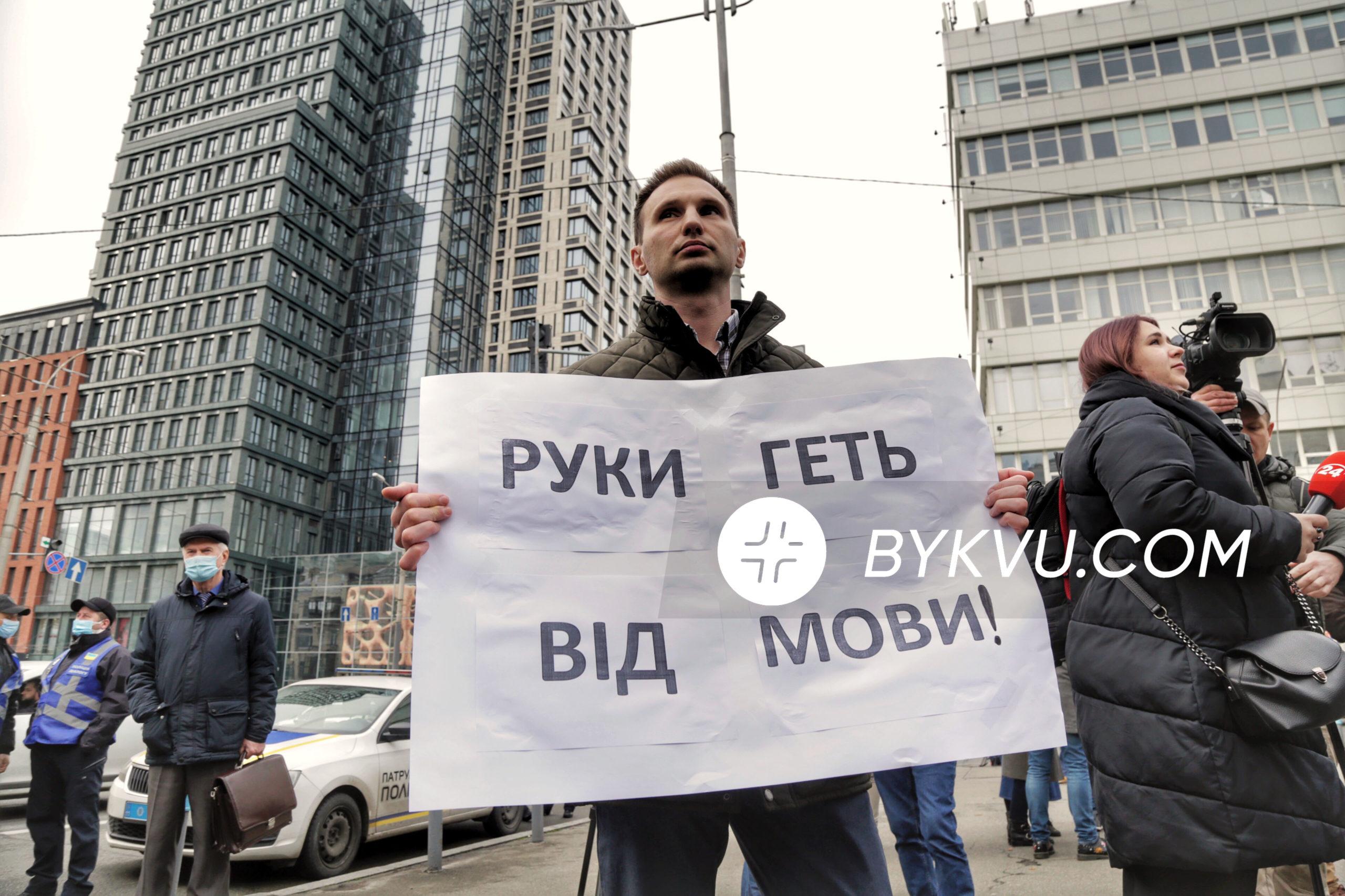 закон о языке_КСУ_пикет
