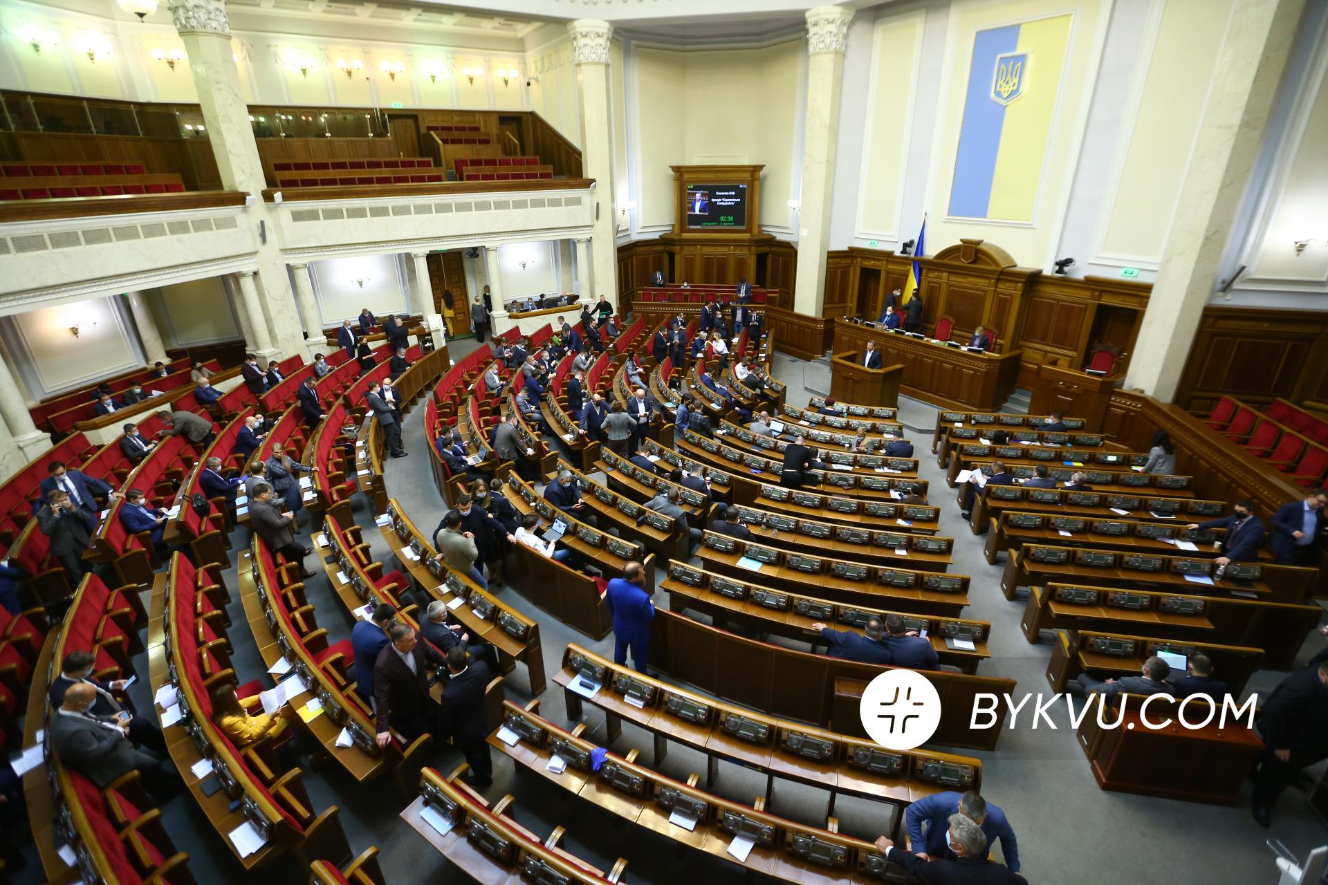 Верховна Рада 4 листопада