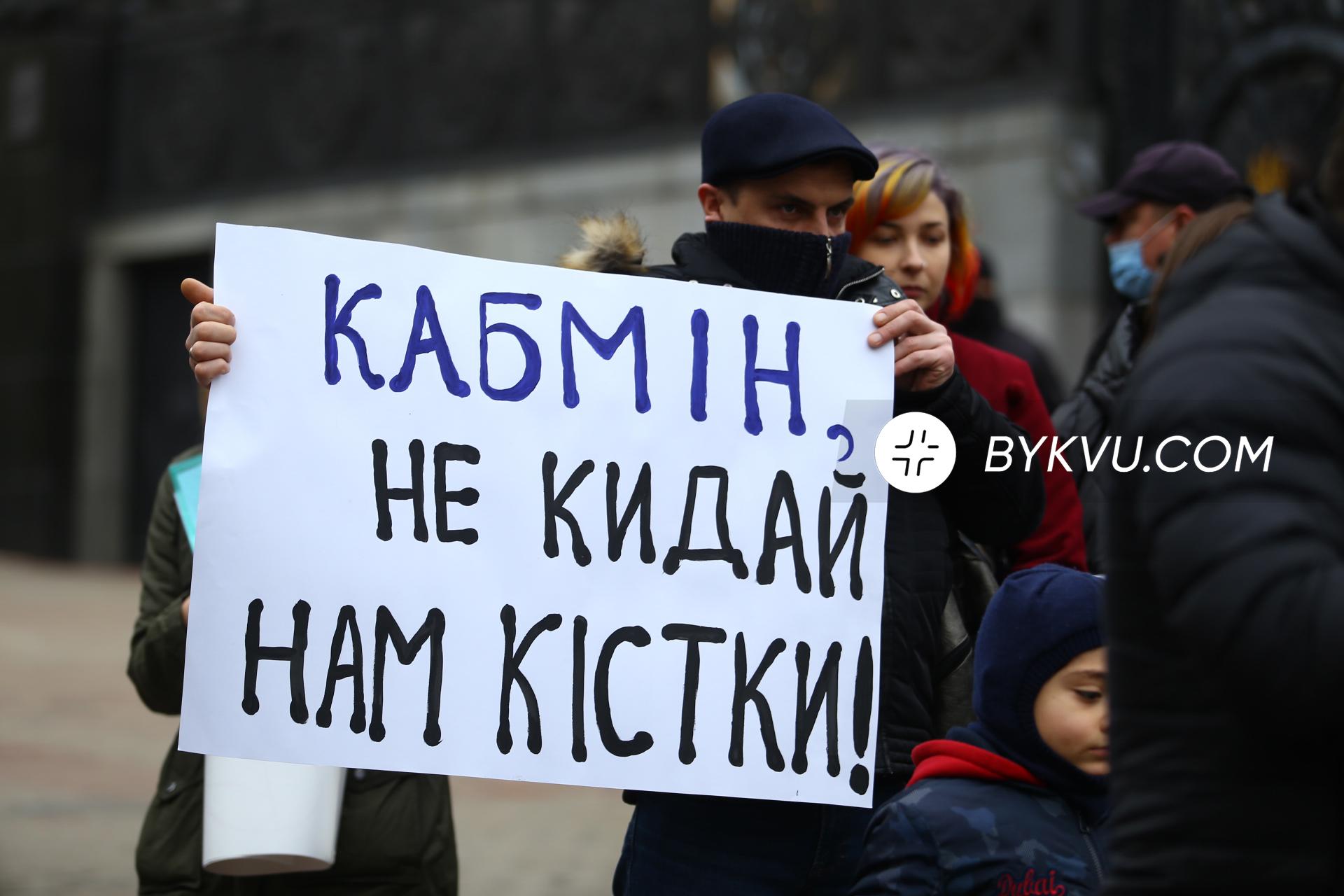 Кабмін_акція_Шерембей_кістки