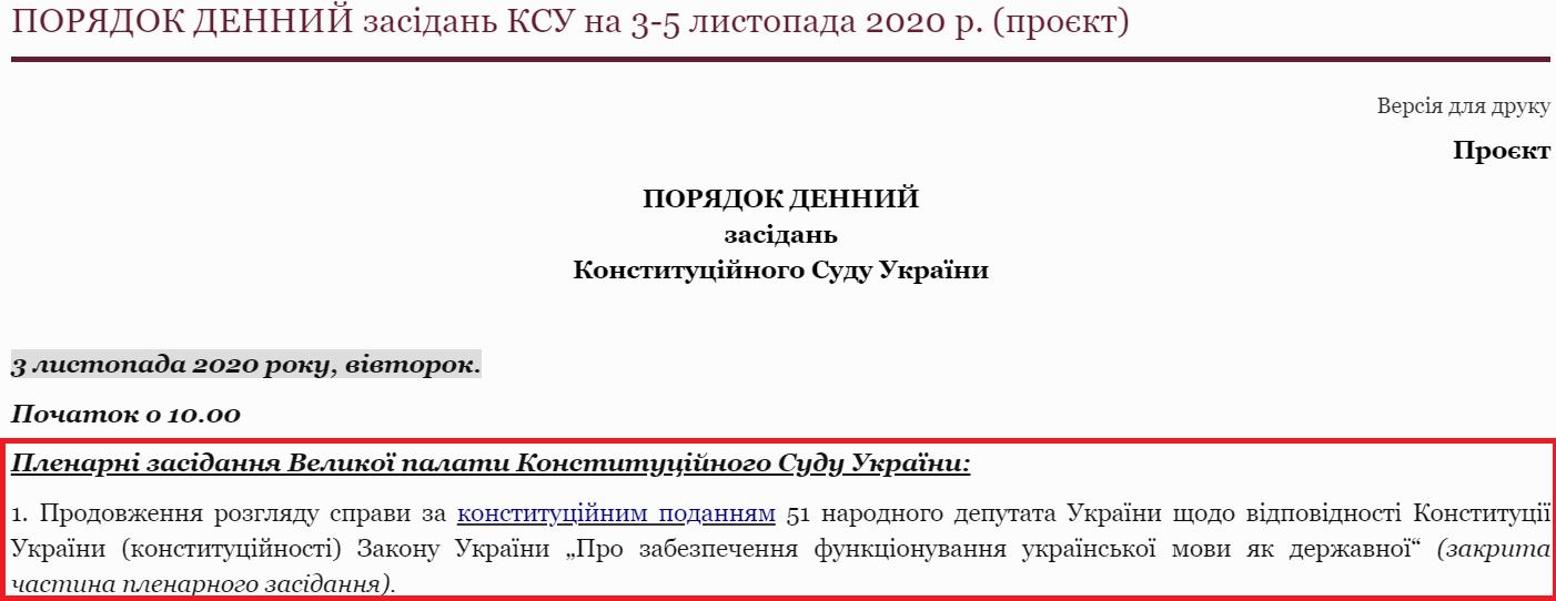 КСУ планирует на закрытом заседании 3 ноября рассмотреть конституционность закона о языке