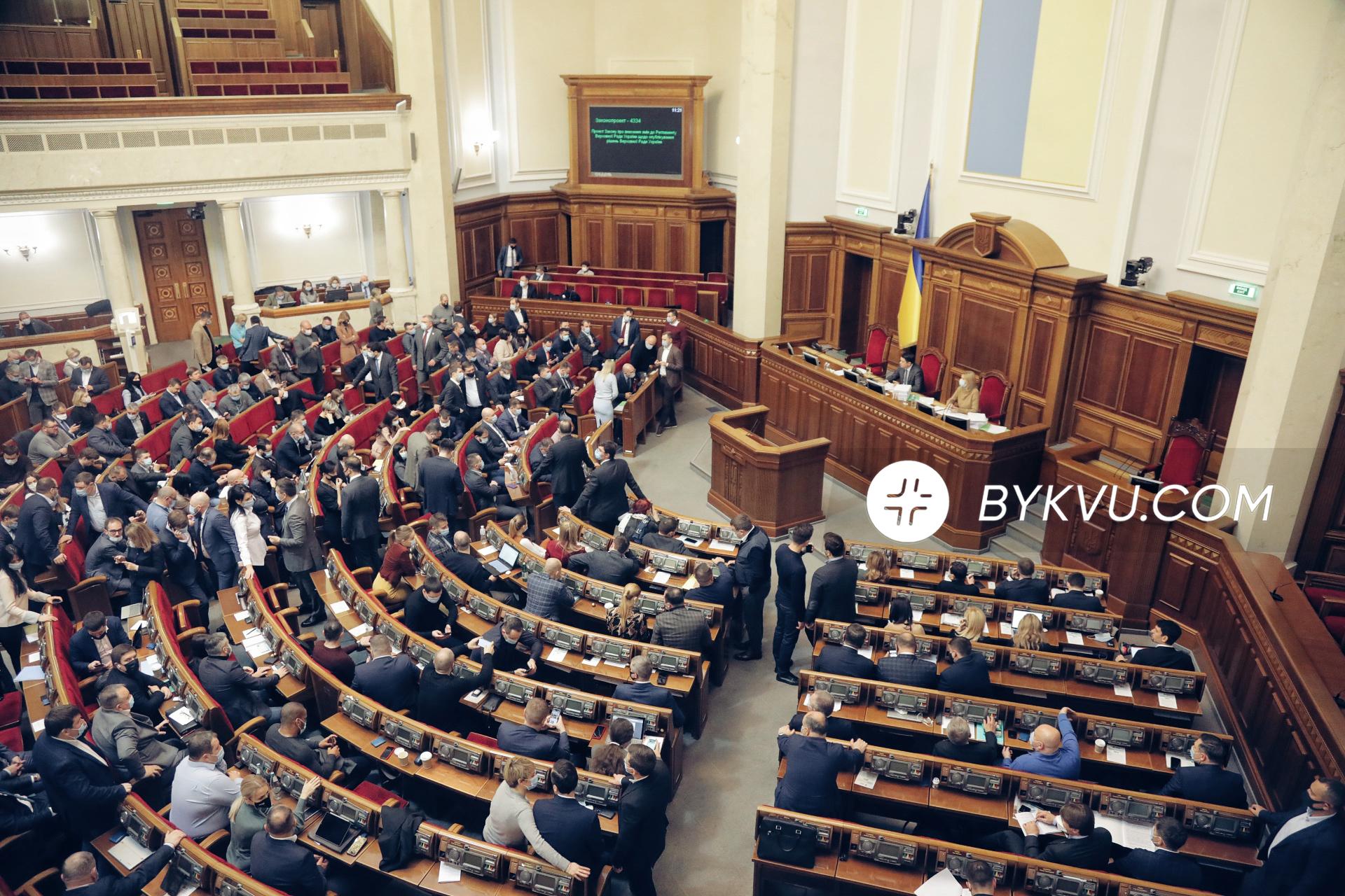 Верховна Рада 2 грудня