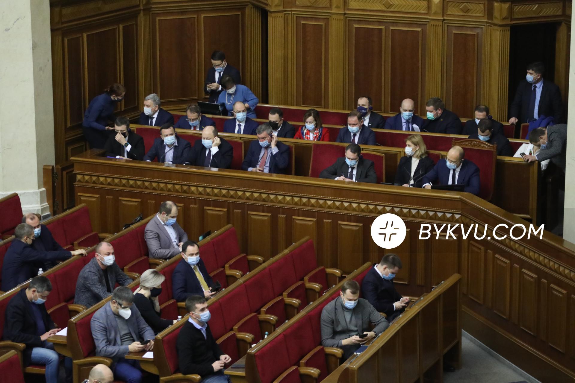 Верховна Рада 4 грудня